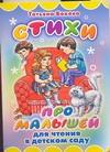 Стихи про малышей для чтения в детском саду Бокова Т.В., Таубе И.
