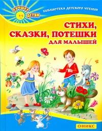 Стихи, сказки, потешки для малышей Данкова Р. Е.