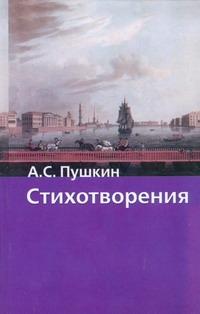 Стихотворения Пушкин А.С.