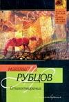 Стихотворения Рубцов Н.