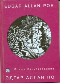 Стихотворения По Э. А.