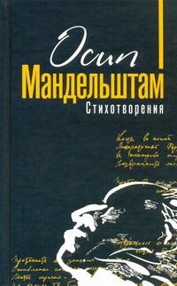 Стихотворения Мандельштам О. Э.
