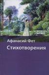 Стихотворения Фет А. А.