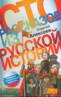 Сто рассказов из русской историии Алексеев С.П.