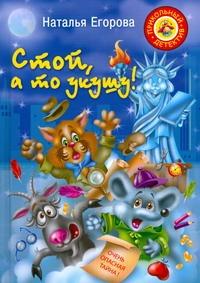 Егорова Наталья - Стой, а то укушу! обложка книги
