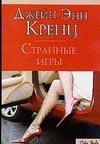 Странные игры Кренц Д.Э.