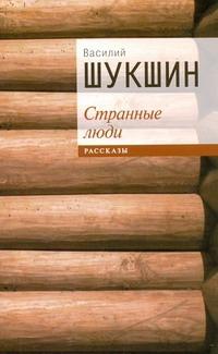 Странные люди Шукшин В. М.