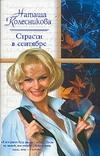 Страсти в сентябре Колесникова Н.