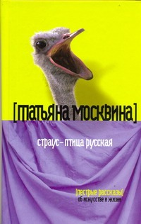 Страус - птица русская