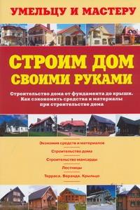 Строим дом своими руками Рыженко В.И.