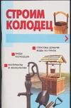 Строим колодец Шайденкова Л.В.