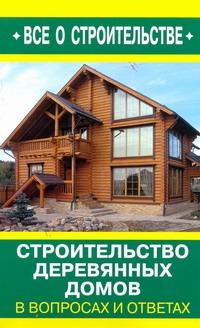 Строительство деревянных домов в вопросах и ответах Рыженко В.И.