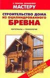 Строительство дома из оцилиндрованного бревна Рыженко В.И.
