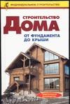 Строительство дома от фундамента до крыши Рыженко В.И.