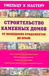 Строительство каменных домов : от возведения фундаментов до крыш