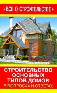 Строительство основных типов домов Рыженко В.И.