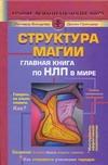Структура магии. Главная книга по НЛП в мире. [Т. I и II] Бэндлер Р., Гриндер Д.