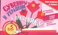Сувениры и украшения к празднику Новикова И.В.