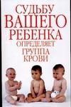 Судьбу вашего ребенка определяет группа крови Номи Т.