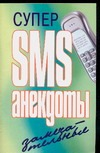 Супер SMS-анекдоты. Замечательные Адамчик Ч.М.
