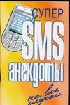 Супер SMS-анекдоты. На все случаи Адамчик Ч.М.