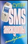 Супер SMS-анекдоты. Отборные Адамчик Ч.М.