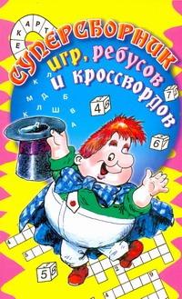 Суперсборник игр, ребусов и кроссвордов Минаева Н.Н.