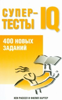 Супертесты IQ Картер-Скотт Ш., Рассел К.