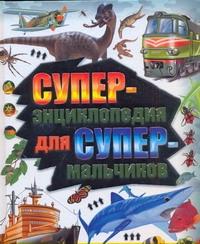 Суперэнциклопедия для супермальчиков Пол Уиллис
