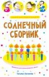 Сценарии дней рождения для детей