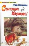 Счастливо, Ивушкин! Токмакова И.П.