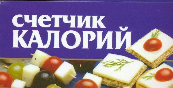 Счетчик калорий Смирнова Л.
