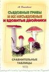 Съедобные грибы и их несъедобные и ядовитые двойники Вишневский М.В.