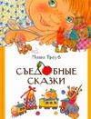 Съедобные сказки Селиванова Е., Трауб Маша