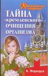 """Тайна """"кремлевского"""" очищения организма"""