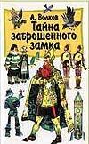 Тайна заброшенного замка Владимирский Л.В., Волков А.М.