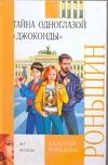 """Роньшин В.М. - Тайна одноглазой """"Джоконды"""" обложка книги"""