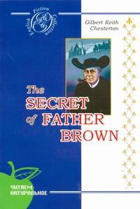 Тайна отца Брауна