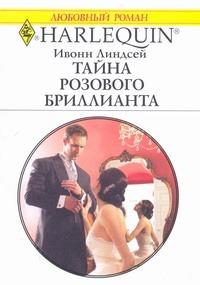 Тайна розового бриллианта Линдсей