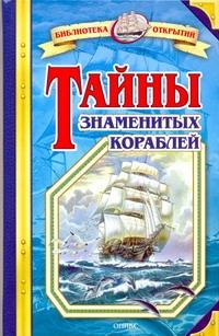 Тайны знаменитых кораблей Малов В.