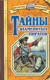 Тайны знаменитых пиратов Малов В.