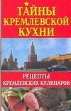 Тайны кремлевской кухни Ольшевская Н.