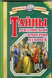 Тайны Российской империи XVIII век.