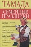 Тамада. Семейные праздники Надеждина В.
