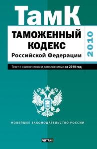 Таможенный кодекс Российской Федерации. Текст с изм.и доп. на  2010 год_