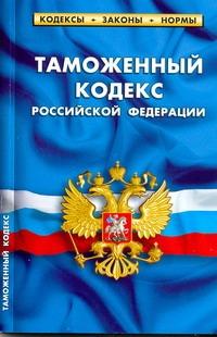 Таможенный кодекс РФ.Выпуск 2(160)