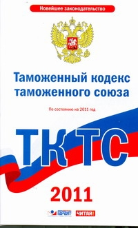 Таможенный кодекс Таможенного союза. По состоянию на 2011 год