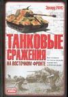 Танковые сражения на Восточном фронте