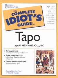 The complete idiot's guide