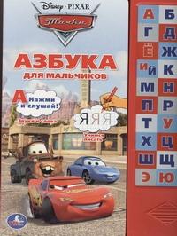 Тачки. Азбука для мальчиков Хомякова К.
